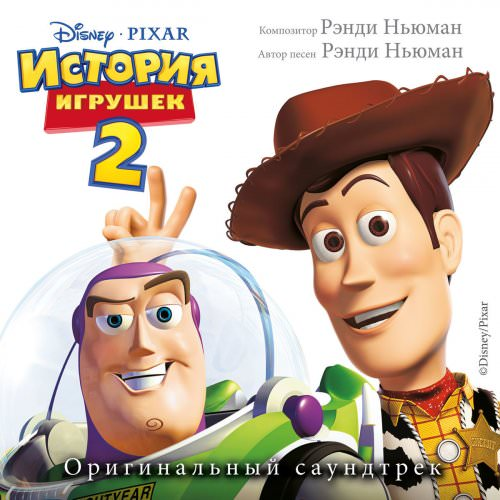 Robert Goulet - You've Got A Friend In Me (Wheezy's Version) Lyrics